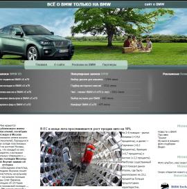 Клуб любителей BMW