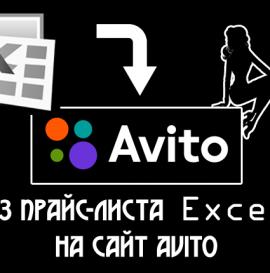 Загружаем прайс-лист Excel на Авито