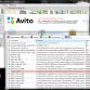 Автоматизированный сбор телефонов с Avito