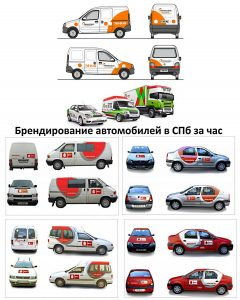 фото Брендирование автомобилей в СПб за час