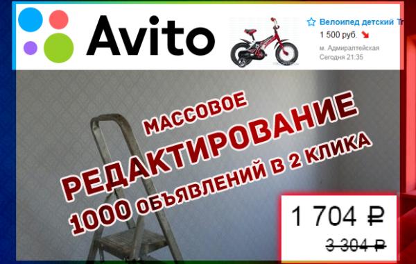 Редактор объявлений Avito