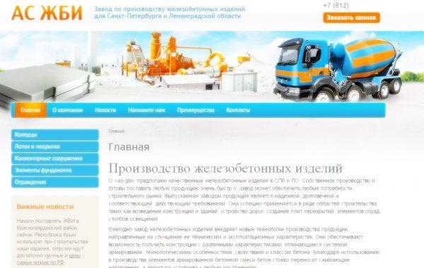 ЖБИ завод в СПб и ЛО