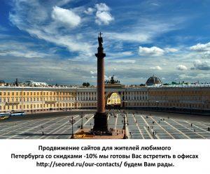 Продвижение сайтов Петербург