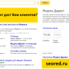 Яндекс Директ даст Вам клиентов?