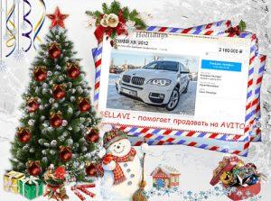Продажа автотранспорта на Avito