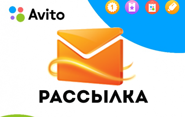 Рассылка сообщений по объявлениям Avito