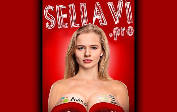Обучение Sellavi автоматическому размещению объявлений