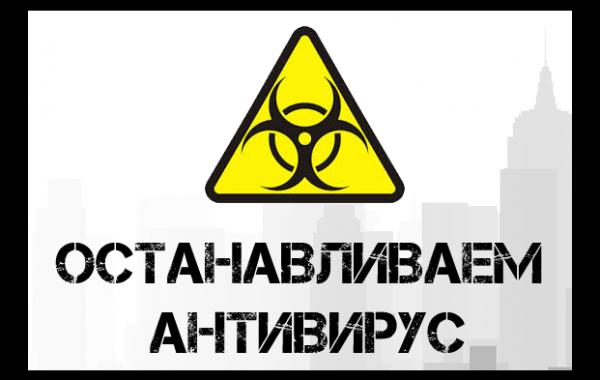 Антивирус удаляет мои файлы!