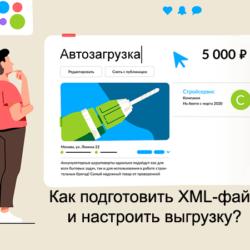 Автозагрузка XML объявлений на авито